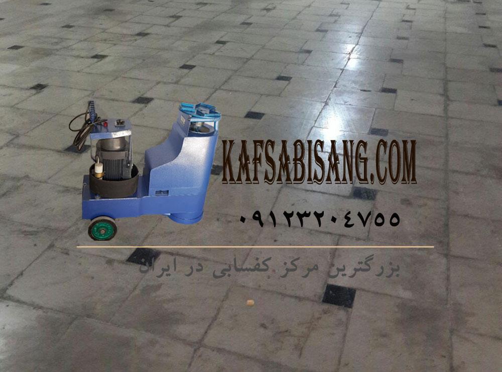 kafsabi-ghable