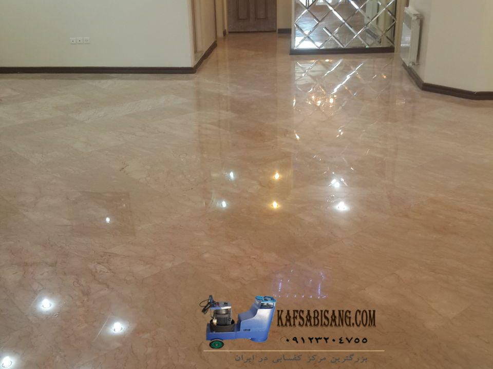 کفسابی (polished stone floor)