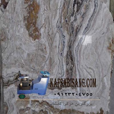 کفسابی و سنگسابی سنگ اسلب